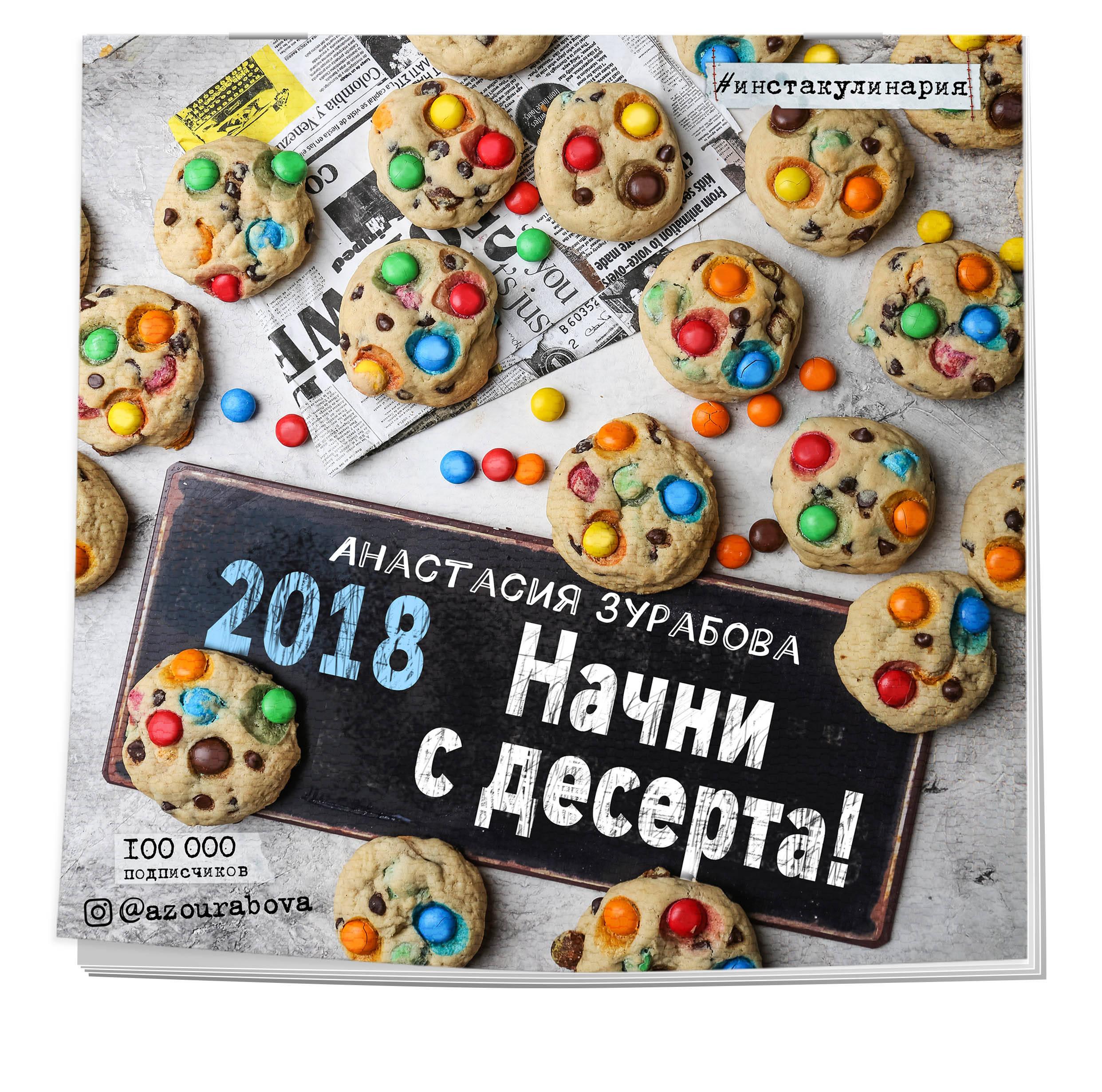 Зурабова А.М. Начни с десерта! Календарь настенный на 2018 год