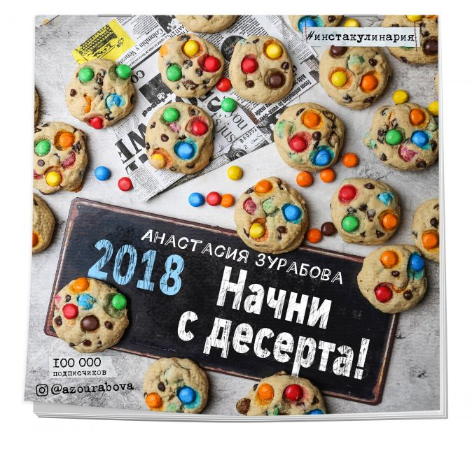 Начни с десерта! Календарь настенный на 2018 год Зурабова А.М.