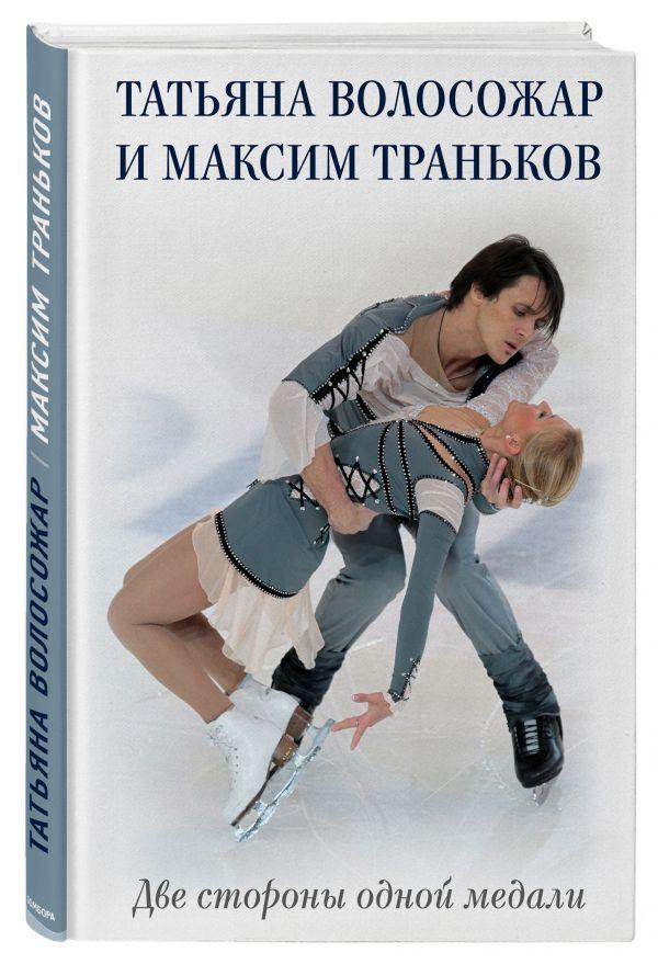 Максим Траньков, Татьяна Волосожар Татьяна Волосожар и Максим Траньков. Две стороны одной медали