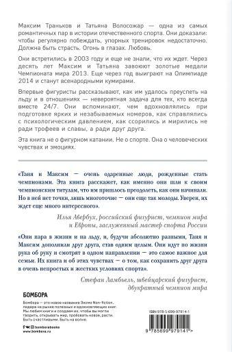 Татьяна Волосожар и Максим Траньков. Две стороны одной медали Максим Траньков, Татьяна Волосожар