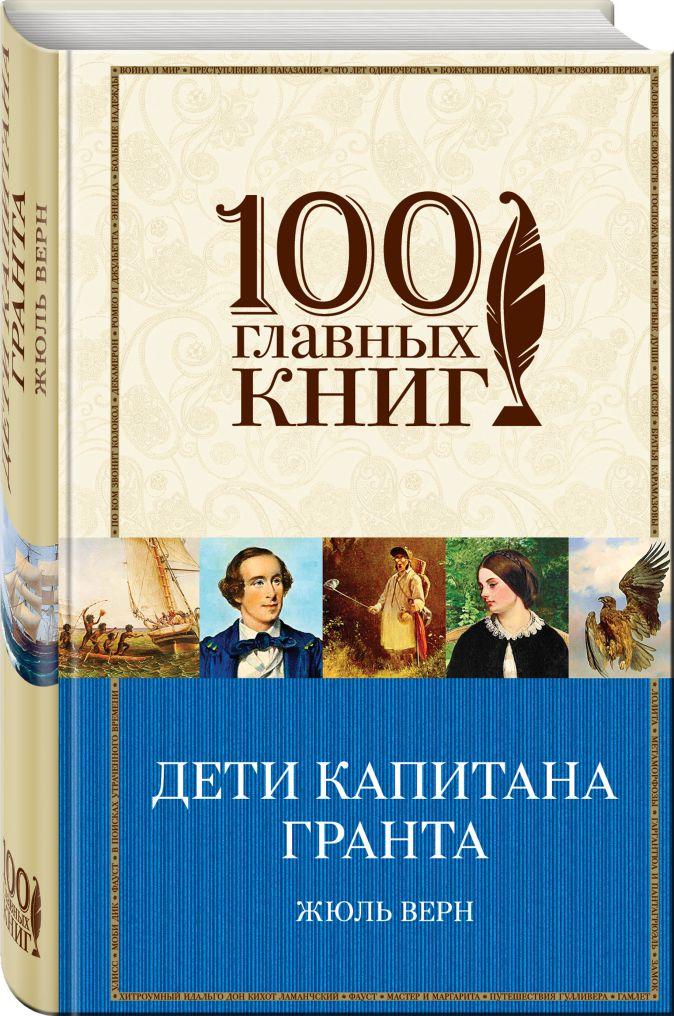 Жюль Верн - Дети капитана Гранта обложка книги