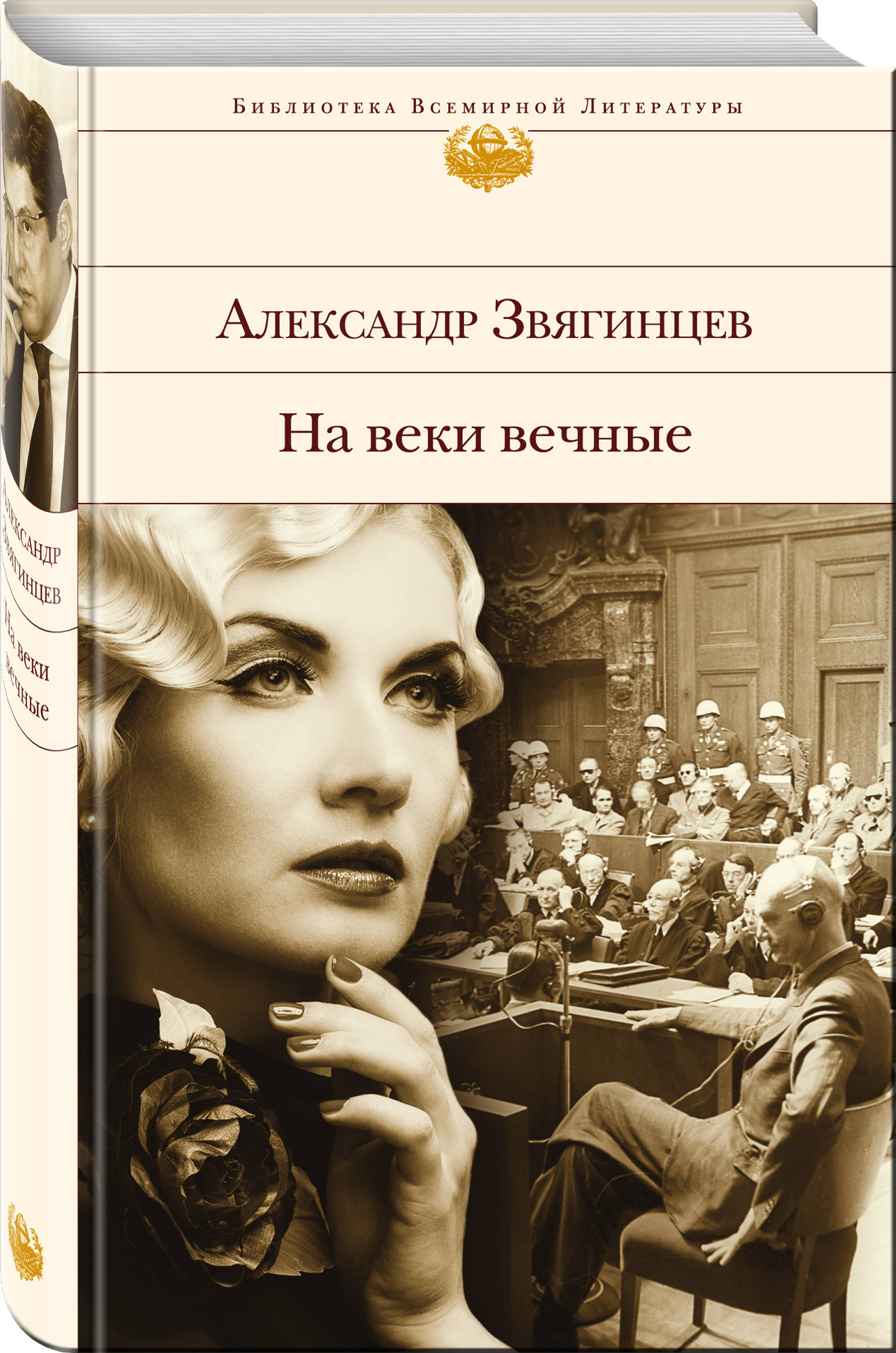 Александр Звягинцев На веки вечные