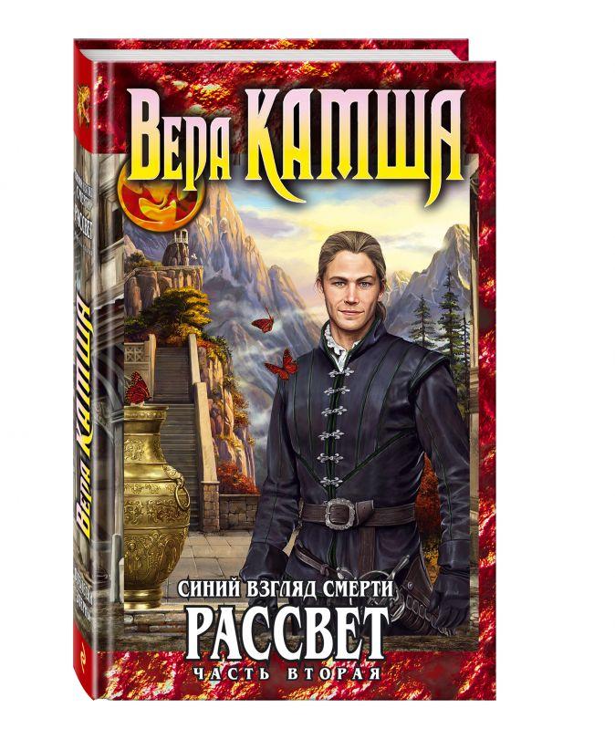 Вера Камша - Синий взгляд Смерти. Рассвет. Часть вторая обложка книги