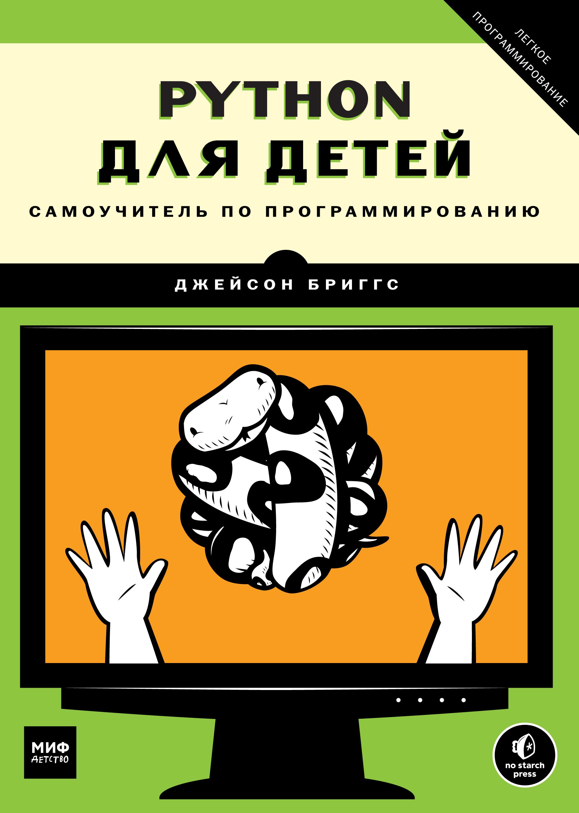 Python для детей. Самоучитель по программированию от book24.ru
