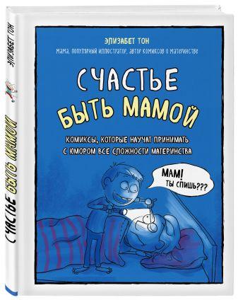 Элизабет Тон - Счастье быть мамой. Комиксы, которые научат принимать с юмором все сложности материнства обложка книги