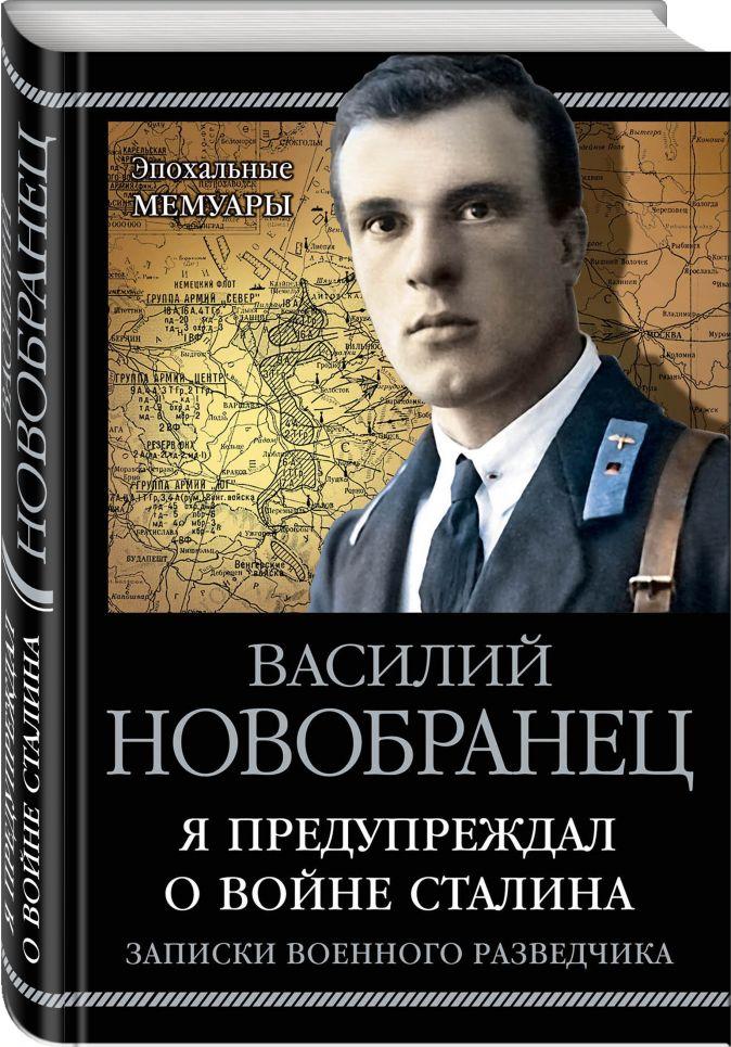 Василий Новобранец - Я предупреждал о войне Сталина. Записки военного разведчика обложка книги