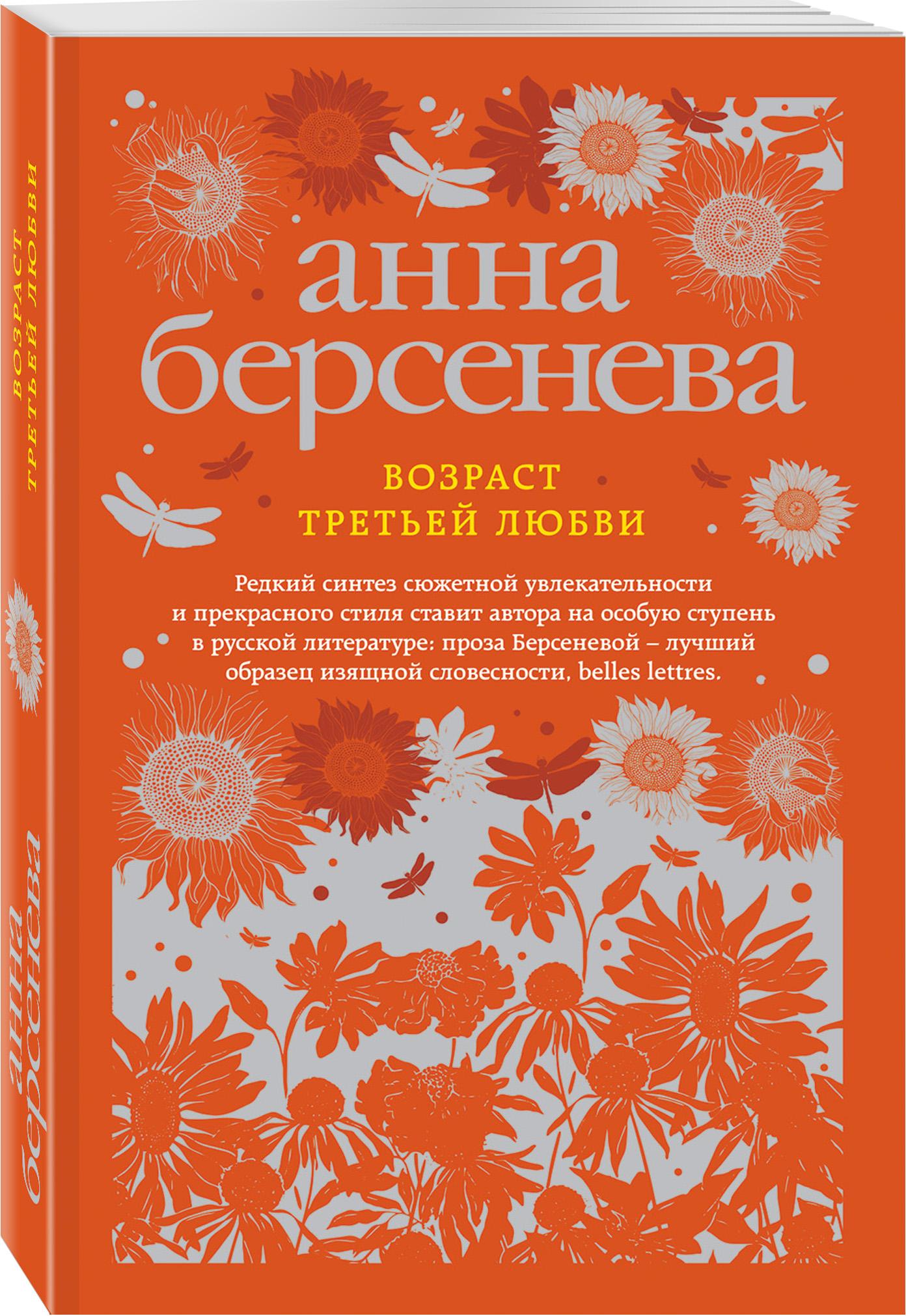 Анна Берсенева Возраст третьей любви