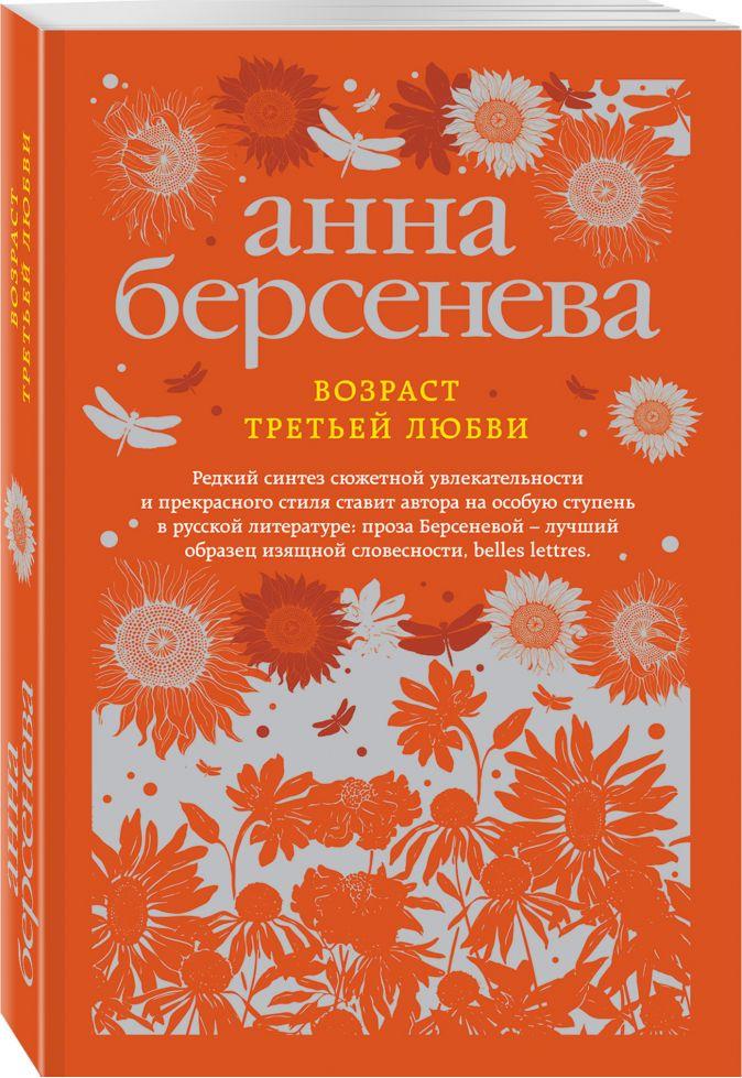 Возраст третьей любви Анна Берсенева