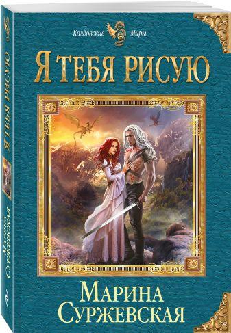 Марина Суржевская - Я тебя рисую обложка книги