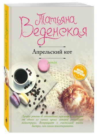 Татьяна Веденская - Апрельский кот обложка книги