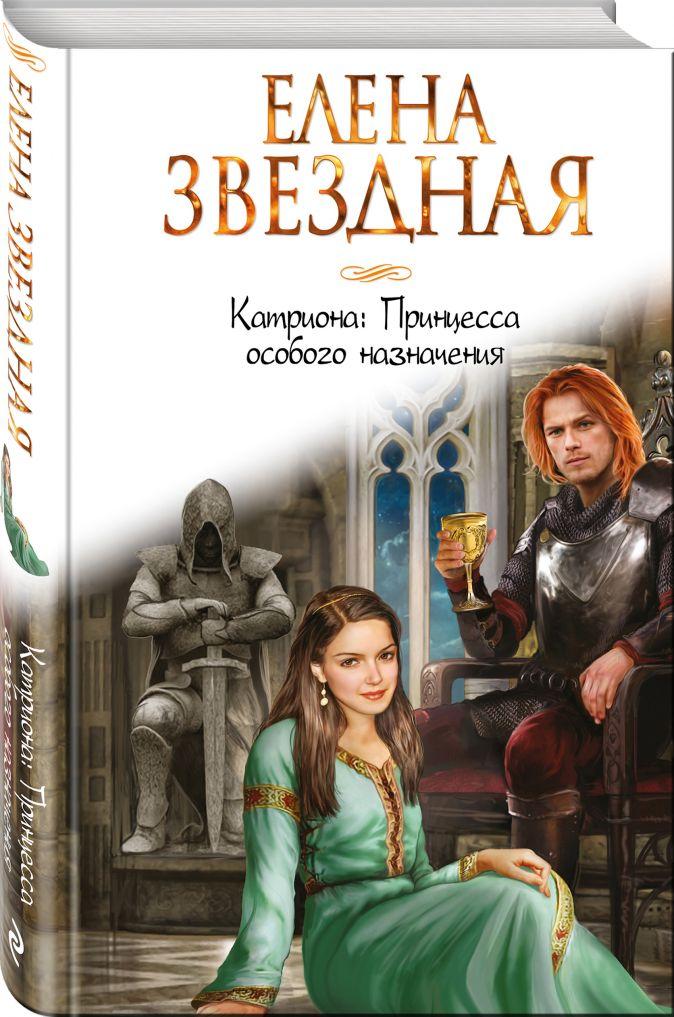 Катриона: Принцесса особого назначения Елена Звездная