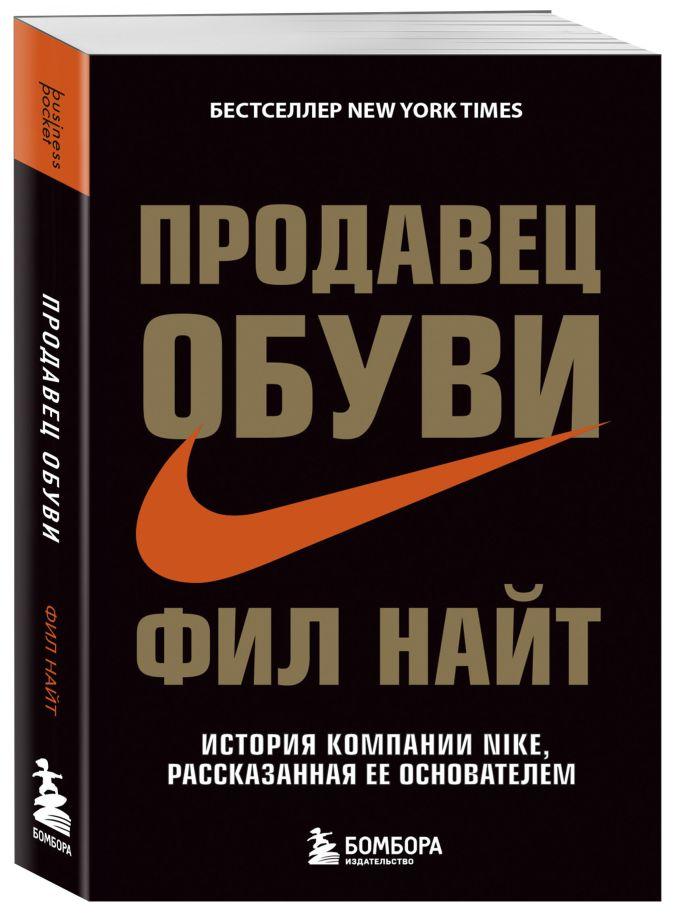 Фил Найт - Продавец обуви. История компании Nike, рассказанная ее основателем обложка книги