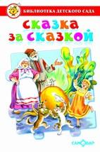 Сказка за сказкой. Сборник сказок для детей дошкольного возраста Сборник