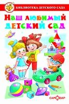 Наш любимый детский сад. Сборник произведений для детей дошкольного возраста