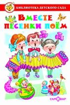 Вместе песенки поем. Сборник произведений для детей дошкольного возраста Сборник