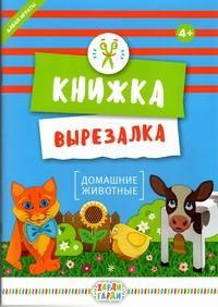 """Книжка-вырезалка """"Домашние животные"""" (12 фигурок: объекты+персонажи)"""
