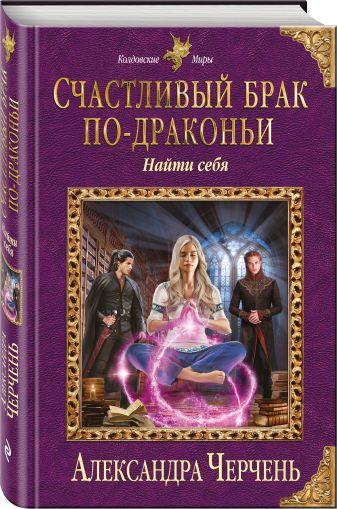 Александра Черчень - Счастливый брак по-драконьи. Найти себя обложка книги