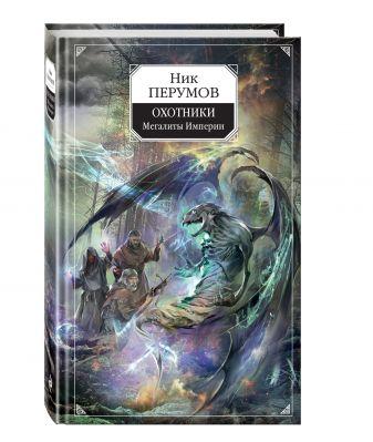Ник Перумов - Охотники. Мегалиты Империи обложка книги