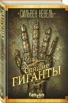 Сильвен Нёвель - Спящие гиганты' обложка книги