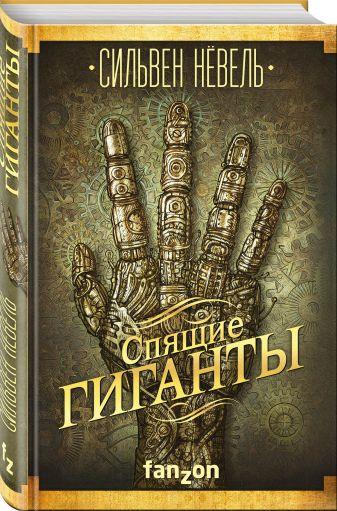 Сильвен Нёвель - Спящие гиганты обложка книги