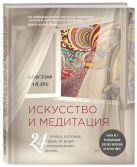 Кристоф Андре - Искусство и медитация: 24 урока, которые день за днем преображают жизнь (новое оформление)' обложка книги
