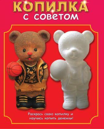 Копилки виниловые. Медведь-баскетболист- копилка виниловая. (YXD006)