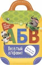Веселый алфавит: книжка-рюкзачок Разумовская Ю.Р.
