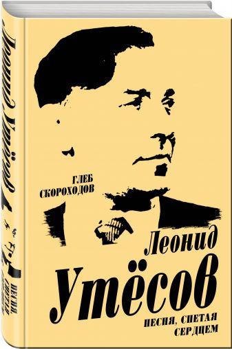 Глеб Скороходов - Леонид Утесов. Песня, спетая сердцем обложка книги