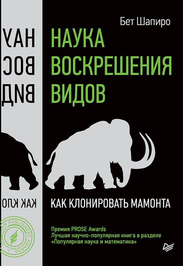 Шапиро Б Наука воскрешения видов. Как клонировать мамонта