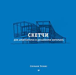 Скетчи для архитекторов и дизайнеров интерьера Трэвис С
