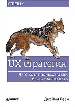 Леви Д - UX-стратегия. Чего хотят пользователи и как им это дать обложка книги