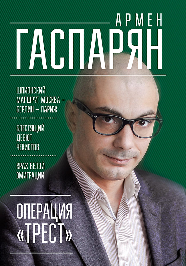 Гаспарян А С - Операция