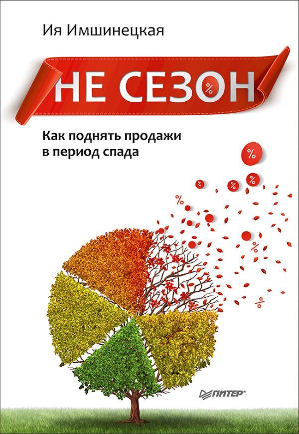 Фото - Имшинецкая И А Не сезон. Как поднять продажи в период спада а н толкачев …организуя pr своего бизнеса