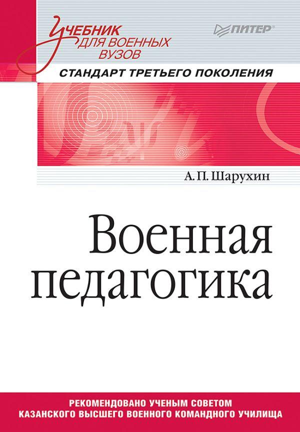 Zakazat.ru: Военная педагогика. Учебник для военных вузов. Шарухин А П