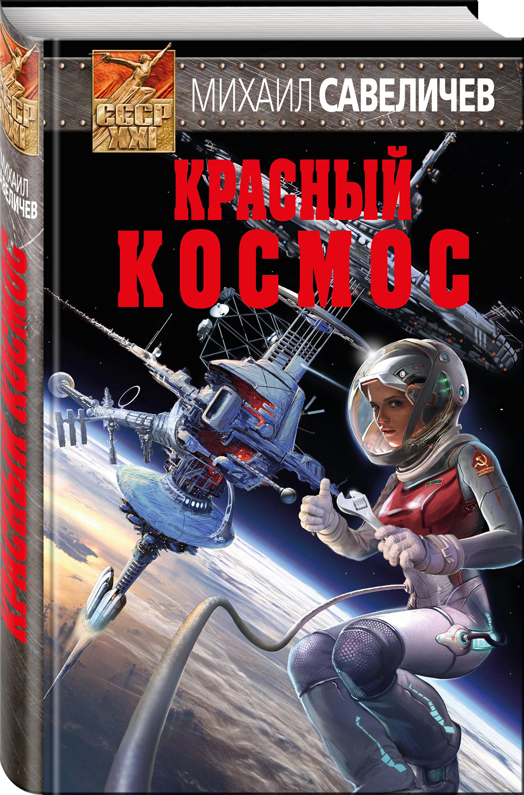 Фото - Михаил Савеличев Красный космос ставка больше чем жизнь 6 dvd