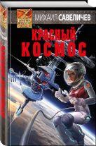 Савеличев М.В. - Красный космос' обложка книги