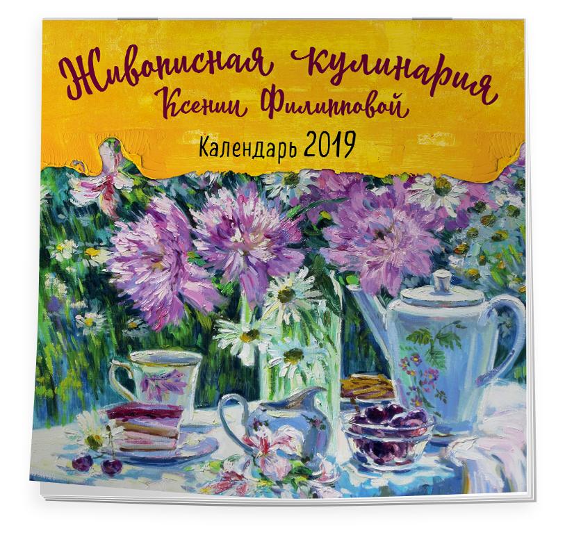 Филиппова К. Живописная кулинария Ксении Филипповой. Календарь настенный на 2019 год ISBN: 978-5-699-97965-3