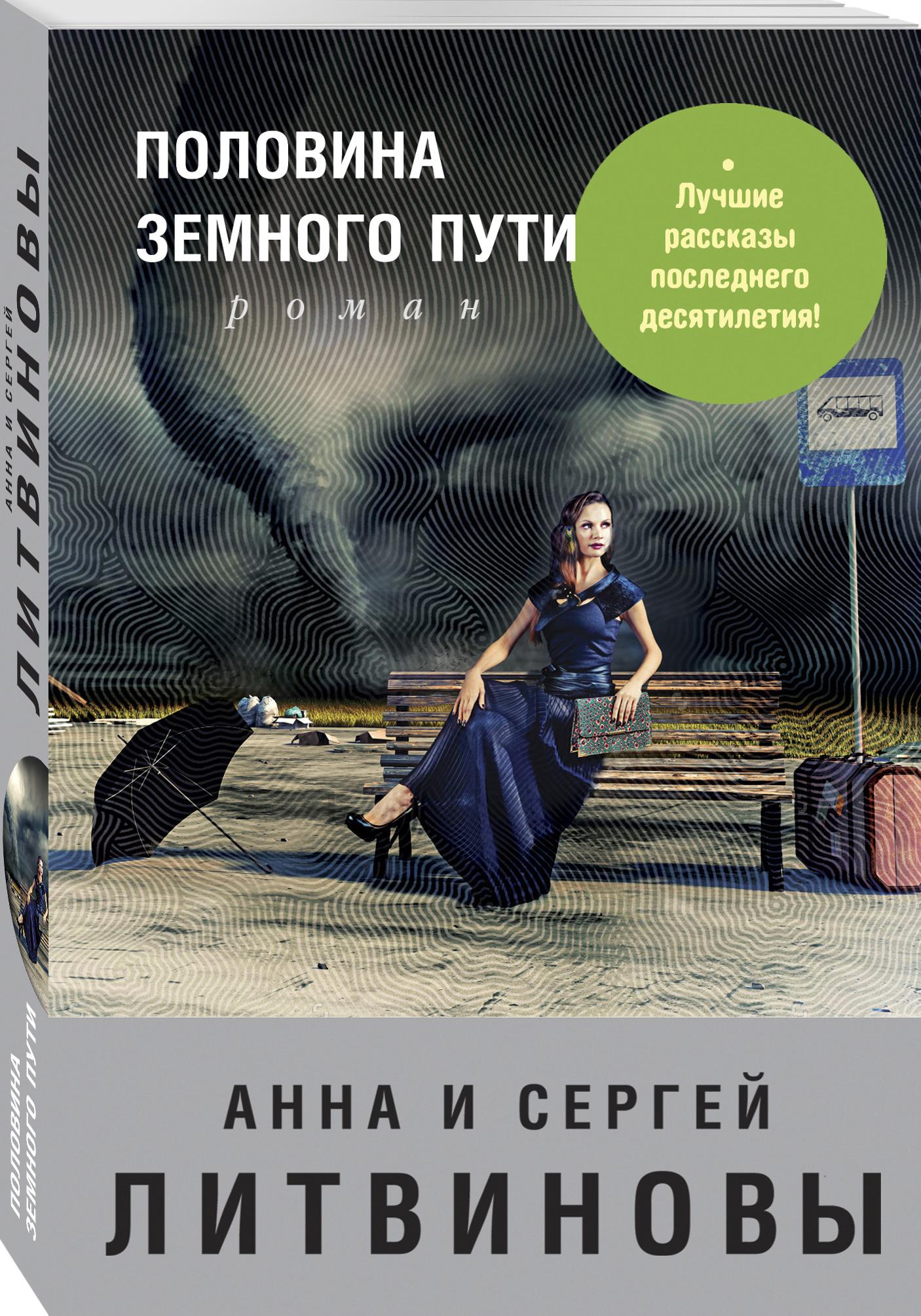 Анна и Сергей Литвиновы Половина земного пути анна и сергей литвиновы половина земного пути сборник