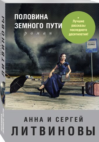 Половина земного пути Литвинова А.В., Литвинов С.В.
