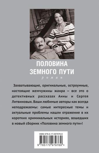Половина земного пути Анна и Сергей Литвиновы