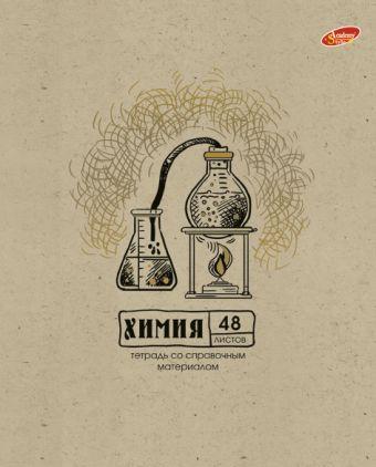 Тетр химия 48л скр А5 кл 8740-EAC крафт, тисн фольг