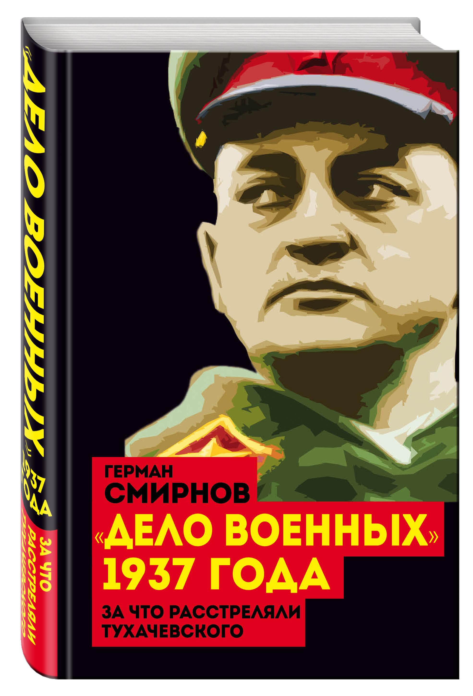 Смирнов Г.В. Дело военных 1937 года. За что расстреляли Тухачевского 1937 год был ли заговор военных