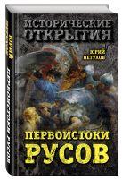 Юрий Петухов - Первоистоки Русов' обложка книги