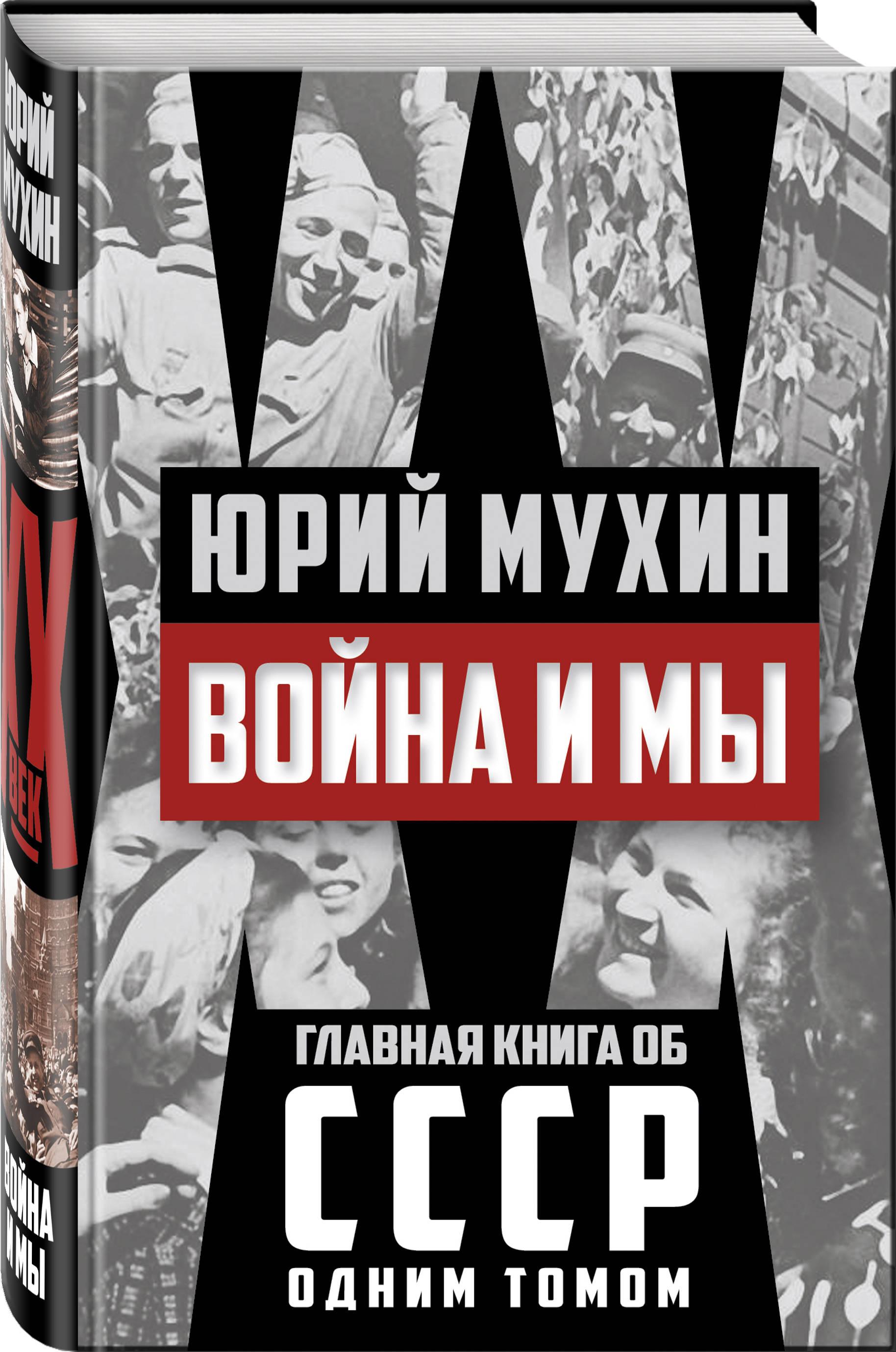 Мухин Ю.И. Война и мы ISBN: 978-5-906947-62-8