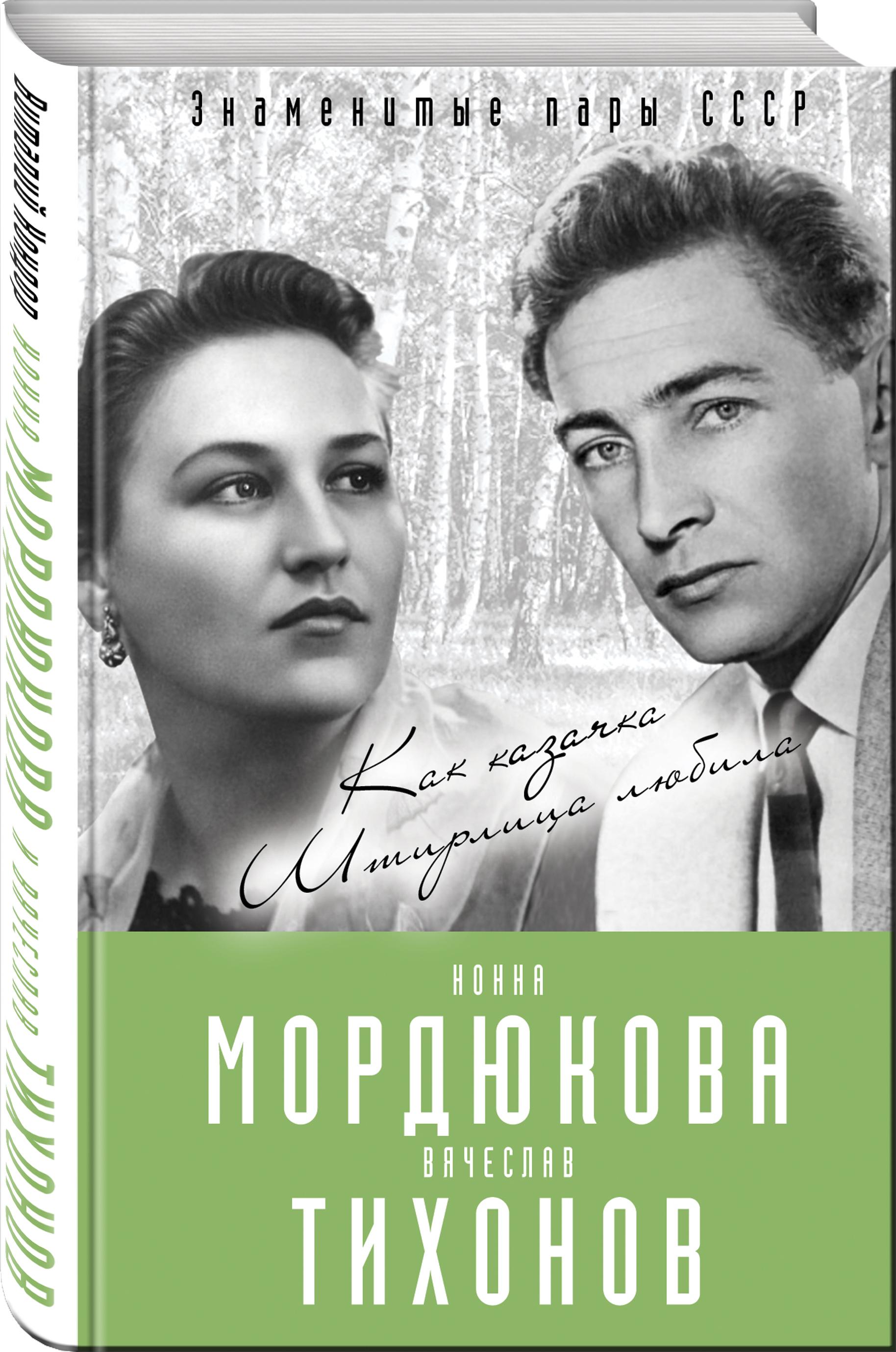 Виталий Кондор Нонна Мордюкова и Вячеслав Тихонов. Как казачка Штирлица любила