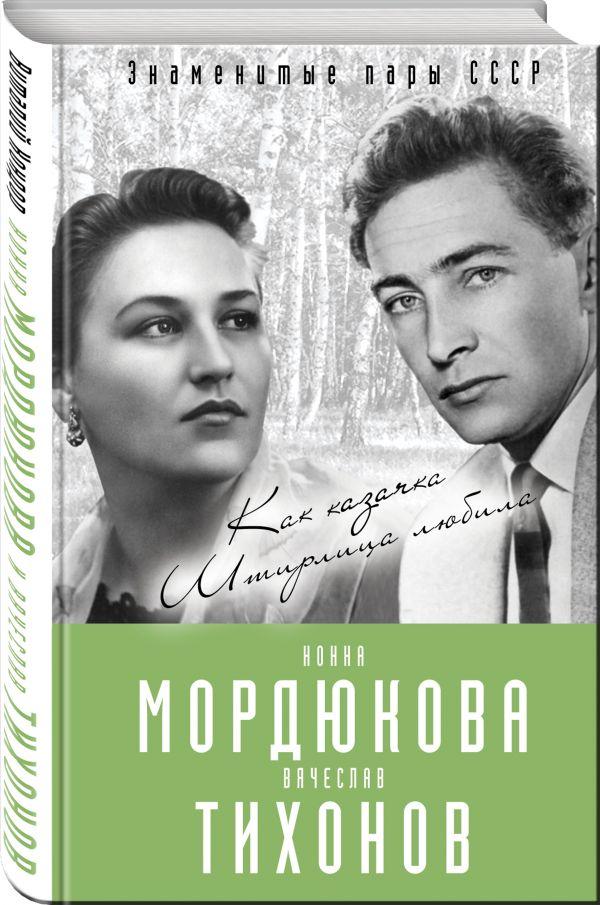 Нонна Мордюкова и Вячеслав Тихонов. Как казачка Штирлица любила Кондор В.