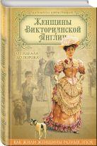 Екатерина Коути, Кэрри Гринберг - Женщины Викторианской Англии. От идеала до порока' обложка книги
