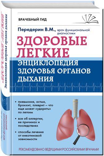 Передерин В.М. - Здоровые легкие. Энциклопедия здоровья органов дыхания обложка книги