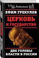 Ефим Грекулов - Церковь и государство. Две головы власти в России' обложка книги