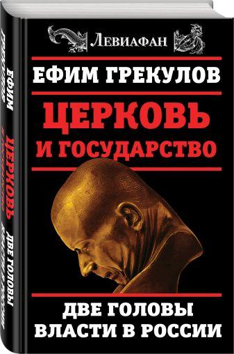 Ефим Грекулов - Церковь и государство. Две головы власти в России обложка книги